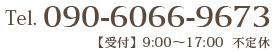 090-6066-9673