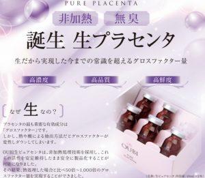 高濃度・高品質・高鮮度の生プラセンタ美容液!